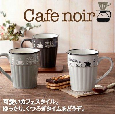 カフェ ノアール/グランデマグ1個
