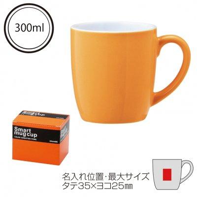 ノベルティ・粗品に最適!セルトナ・スマートマグカップ(オレンジ)