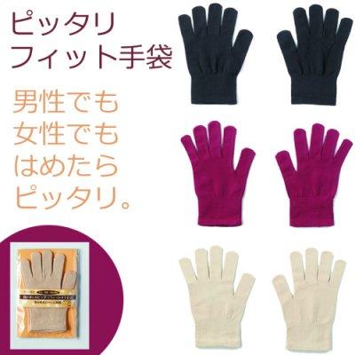 ピッタリフィット手袋