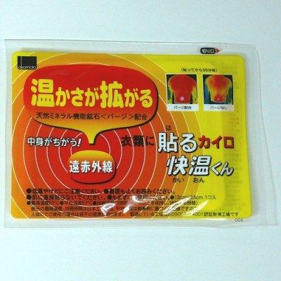 【国産】遠赤外線カイロ 快温くん貼るタイプレギュラー