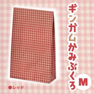 ギンガムチェック紙袋Mサイズ ■レッド