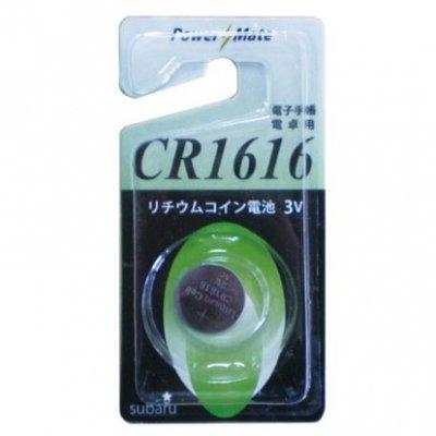 パワーメイト リチウムコイン電池(CR1616)