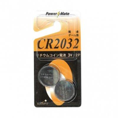 パワーメイト リチウムコイン電池(CR2032・2P)