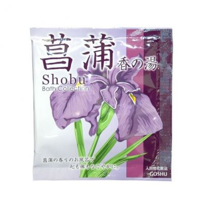 【国産】バスコレクション 菖蒲 香の湯