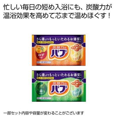 【国産】花王バブ2錠セット