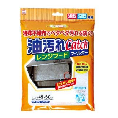 レンジフードフィルターマジックテープ6片付(大袋入)