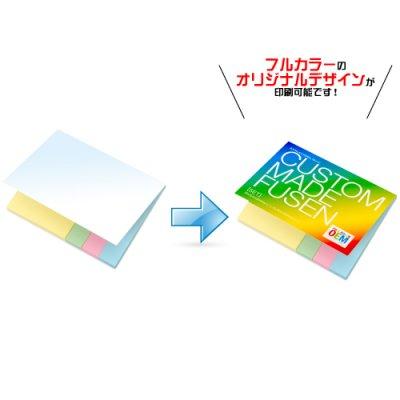【印刷代込】カスタムメイドふせん(セット)【要データ入稿】