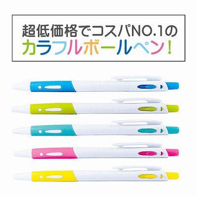 カラフルラバーボールペン 1個