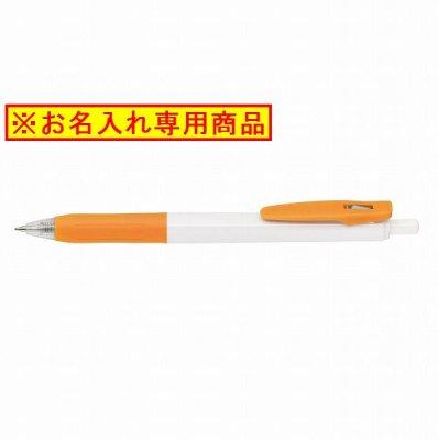 【ZEBRA】サラサクリップ0.5 ホワイト軸 オレンジ(1色印刷費用込み)