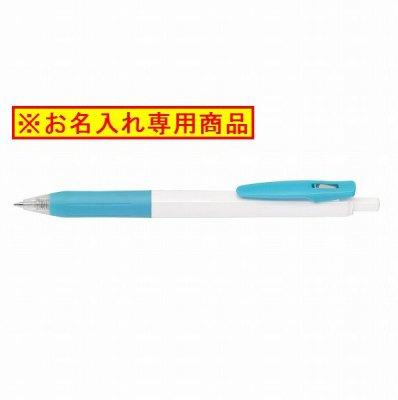【ZEBRA】サラサクリップ0.5 ホワイト軸 ライトブルー(1色印刷費用込み)