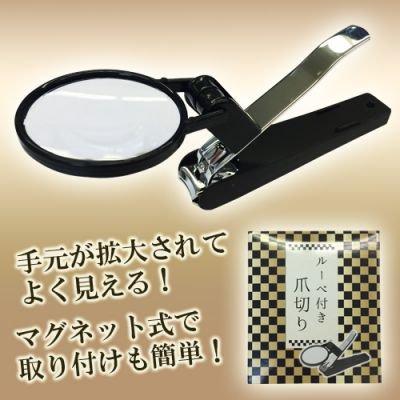 ルーペ付き爪切/黒
