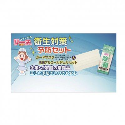 衛生対策予防セット ESH−001
