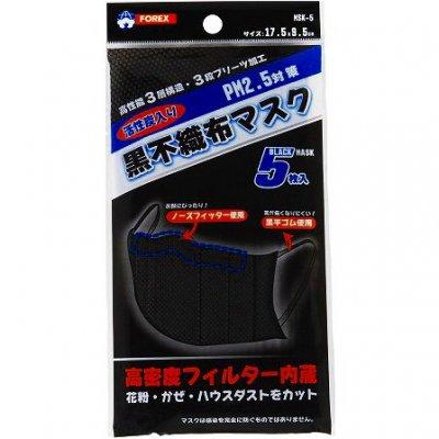 活性炭入り黒不織布マスク5枚入(BK)