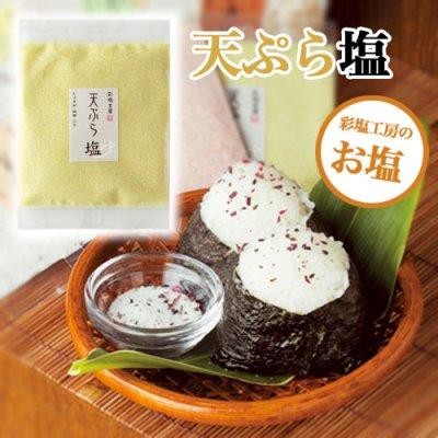 彩塩工房 ■天ぷら塩