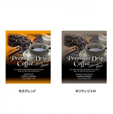 ドリップス・コーヒー【モカ&キリマンジェロ】2種アソート