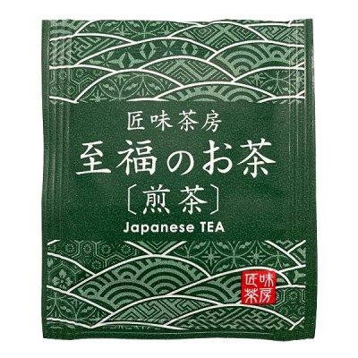 匠味茶房 至福のお茶【煎茶】