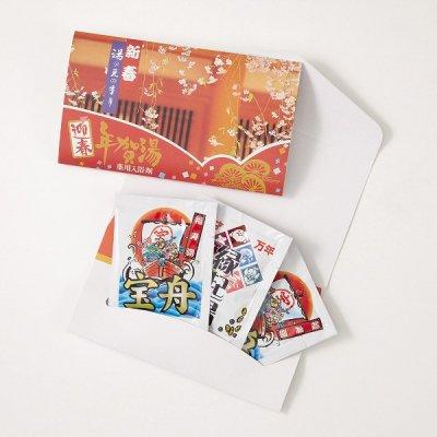 【国産】新春年賀湯(3包入)