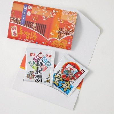 【国産】新春年賀湯(2包入)