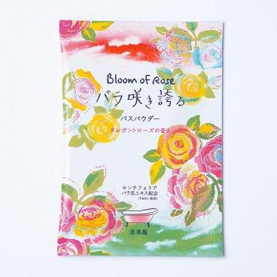 【国産】バラ咲き誇る入浴料