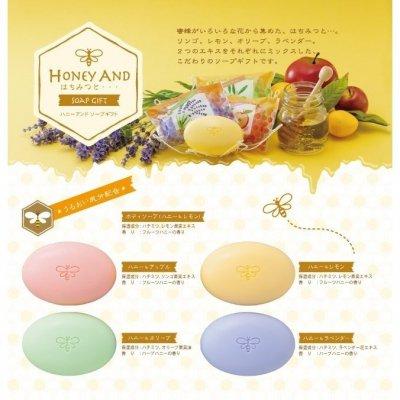 【国産】ハニー&ソープギフト HAO−05