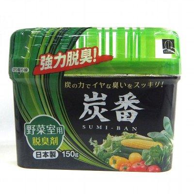 【国産】炭番 野菜室用脱臭剤150g