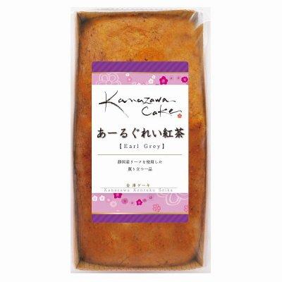 金澤ケーキ あーるぐれい紅茶
