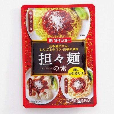 坦々麺の素