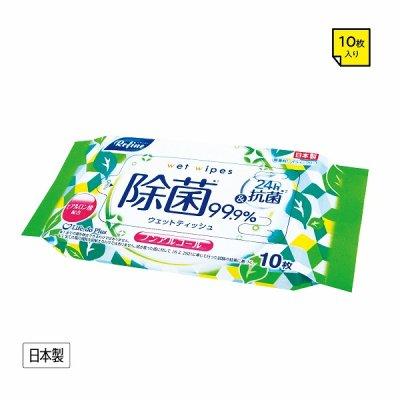 【国産】リファイン除菌ポケットウエット10枚入 ノンアルコール