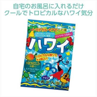 【国産】エステ気分アロマ入浴剤 ハワイ