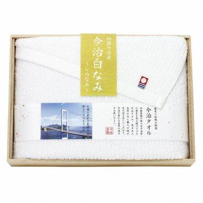 【国産】今治白なみ 木箱入りバスタオル