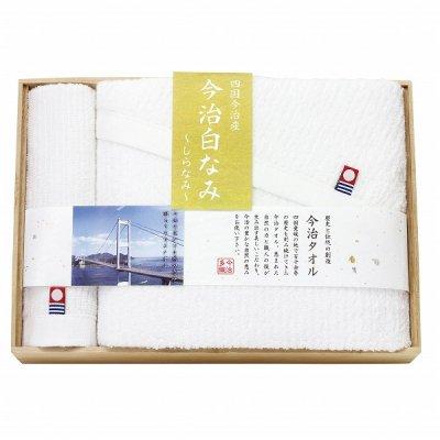 【国産】今治白なみ 木箱入りタオルセット(バスタオル・ハンドタオル)