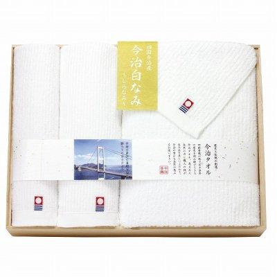 【国産】今治白なみ 木箱入りタオルセット(バスタオル・フェイスタオル・ハンドタオル)