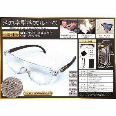 メガネ型拡大ルーペ