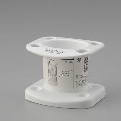 【国産】ビアンカ歯ブラシスタンド