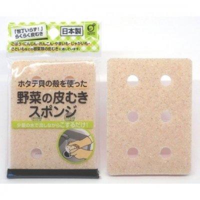 【国産】野菜の皮むきスポンジ