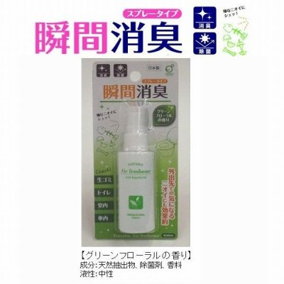 【国産】携帯消臭除菌スプレー60ml(グリーンフローラルの香り)