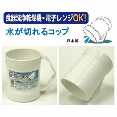 【国産】水が切れるコップ