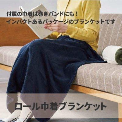 ロール巾着ブランケット/ネイビー