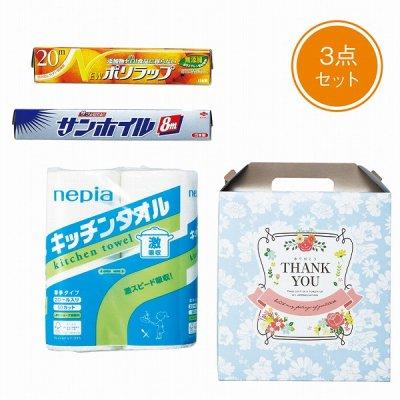 【国産】快適キッチン3点セット