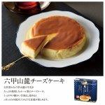 にっぽん美食めぐり 六甲山麓チーズケーキ 1個