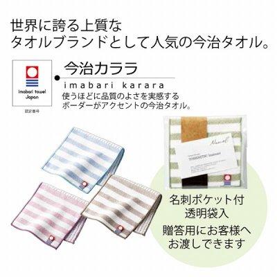 【国産】今治カララ/ミニハンカチ 1個