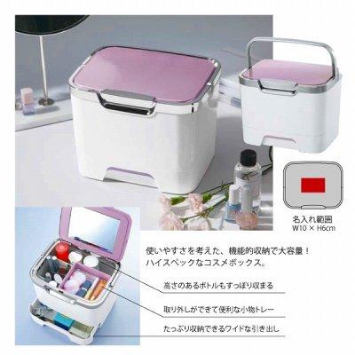 【国産】収納上手なコスメボックス