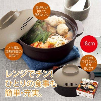 【国産】レンジでひとり用ささっと鍋
