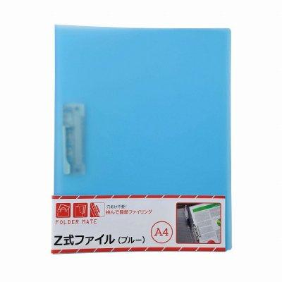 Z式ファイル(A4 )ブルー