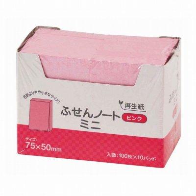 再生ふせんノートミニ(ピンク)