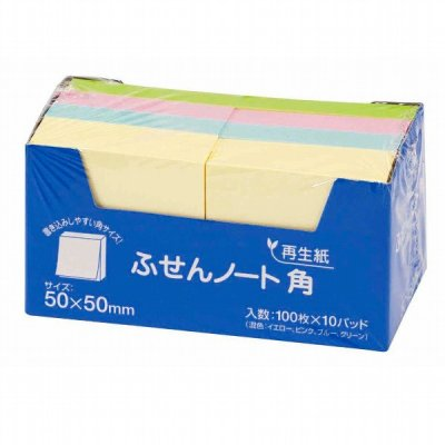 再生紙ふせんノート 角(4色セット)