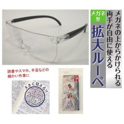 メガネ型ルーペ1.6倍