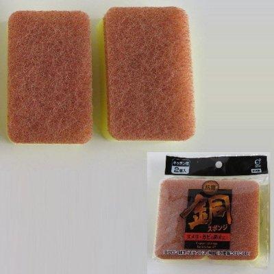 【国産】抗菌 銅スポンジ キッチン用 2個入