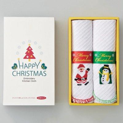 新 クリスマス刺しゅうキッチンクロス(2枚セット)