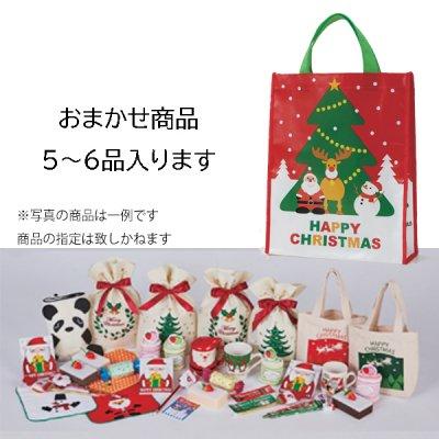 クリスマス福袋C